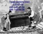 Машина и грузчики перевезти пианино в Киеве, области