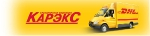 Транспортная компания «Карэкс» - DHL